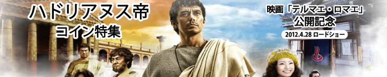 Hadrianus2_L.png